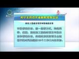 省政府召开常务会议刘宁主持并?#19981;? /></a> <p><a href=