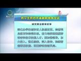 2019-05-23《500vip彩票新闻联播》