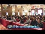 2019青海长云融媒体大讲堂在西宁开讲