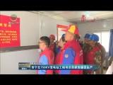 西宁北750KV变电站工程项目部抓党建促生产