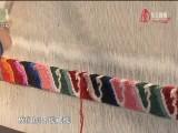 【丝路青海道印象】第七集《藏毯经纬线》