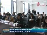 省高级人民法院通报全省法院环境资源司法审判工作情况