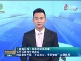 《青海日报》发表评论员文章:在学以致用中抓落实