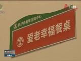 【会战?#24179;?#23395;】西宁市老年活动中心年内投入使用