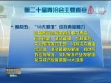 2019-06-09《青海新闻联播》