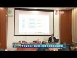 青海省党政干部宗教工作理论政策培训班开班