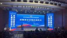"""青海省""""大众创业万众创新""""活动周正式启动"""