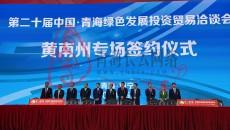 青洽會黃南州專場舉行集中簽約儀式