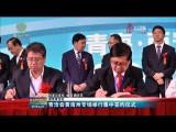 聚焦青洽會 青洽會黃南州專場舉行集中簽約儀式