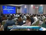 【青洽會快訊】貴州省中藥材招商項目推介會舉行