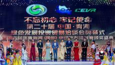 第六屆環青海湖(國際)電動汽車挑戰賽頒獎盛典圓滿落幕