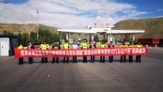青海省公路路政執法總隊 圓滿完成第二十屆青洽會及第六屆環青海湖 電動汽車拉力賽保通任務