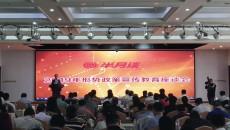 半月談2019年形勢政策宣傳教育座談會在西寧召開