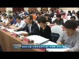 省婦女兒童工作委員會召開九屆一次全委(擴大)會議