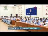 全國公安工作會議精神宣講活動走進青海