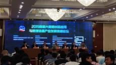 2019西部大數據創新應用與地理信息產業發展高峰論壇在西寧舉行