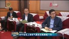 劉寧會見上海電氣集團總裁黃甌一行