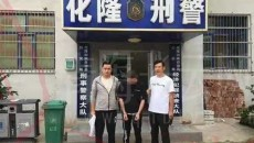 化隆一女子網戀被騙 警方跨省抓捕成功偵破