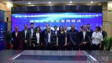 青海廣電網絡公司與華為技術有限公司簽訂戰略合作協議