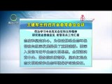 2019-07-14《青海新闻联播》