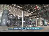 青海锦泰锂业二期碳酸锂生产线投产