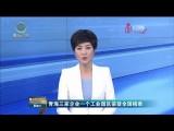 青海三家企业一个工业园区荣登全国榜单