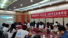20位志愿者带你一起了解西宁海绵城市建设成果