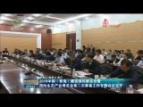 2019中国(青海)藏毯国际展览会暨国际生态产业博览会第二次筹备工作专题会议召开