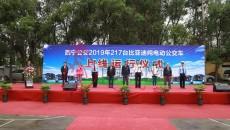 西宁新增217台比亚迪纯电动公交车 更环保 更舒适 更安全!