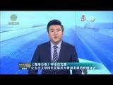 《青海日报》评论员文章:让生态文明绿色发展成为青海发展的鲜明标识