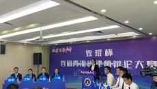 首届青海省律师辩论大赛正式开赛