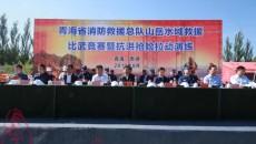 青海省消防救援总队举行山岳水域救援暨抗洪抢险实战拉动演练