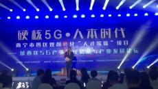 城西区5G产业人才价值与产业发展论坛成功举行