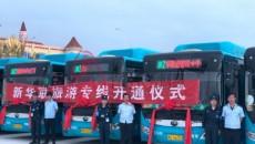 新华联旅游城旅游公交专线开通