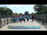 在京的玉树杂多师生接受爱国主义教育