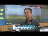 青海:重点生态功能区生态状况稳中向好