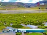 【一分钟浏览三江源】之三《山宗水源 大美青海》