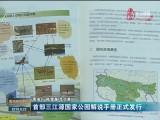 首部三江源国家公园解说手册正式发行