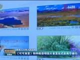 《可可西里》特种邮资明信片首发仪式在西宁举行
