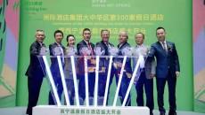 洲際酒店集團青海首家酒店開業