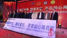 """青海紅十字醫院冠名30周年暨""""健康中國 精準支醫 不忘初心再啟航""""推進會舉行"""