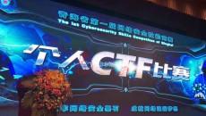 青海省第一屆網絡安全技能競賽圓滿收官