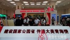 """【壯麗70年】""""建設國家公園省 傳遞大美青海情""""主題展覽在京舉行"""