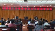 省人大常委會辦公廳召開新聞發布會 三項意見創新出爐