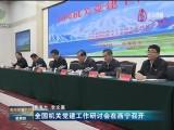 全国机关党建工作研讨会在西宁召开