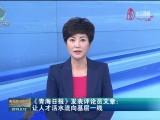 《青海日报》发表评论员文章:让人才活水流向基层一线