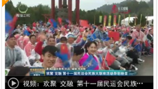 欢聚 交融 第十一届民运会民族大联欢活动异彩纷呈