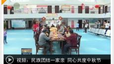 民族团结一家亲 同心共度中秋节