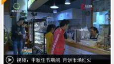 中秋佳节期间 月饼市场红火