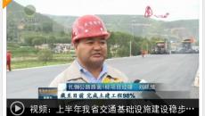 上半年我省交通基础设施建设稳步推进